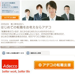 Adecco転職エージェントのHP