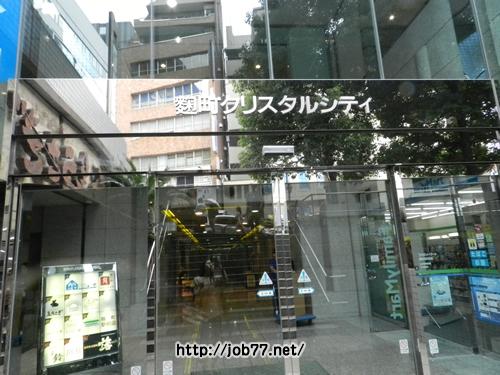 アクシスコンサルティング本社のある麹町クリスタルシティ東館