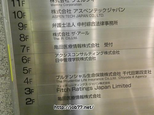麹町クリスタルシティ東館1階のエレベーター前にある看板