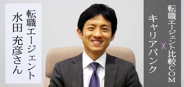 キャリアバンク水田 充彦さん