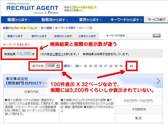 リクルートエージェントの検索結果ページに記載されている求人数