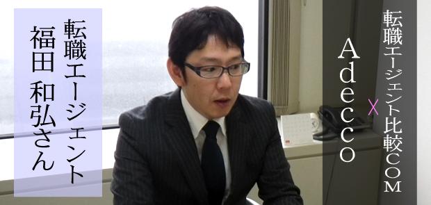 Spring転職エージェントの福田さん