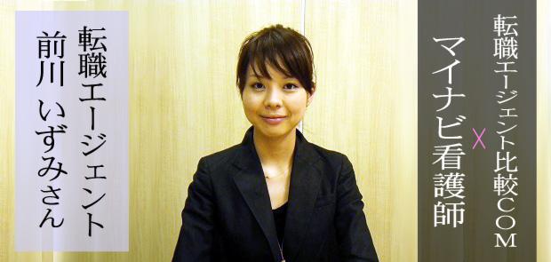 マイナビ看護師前川さん