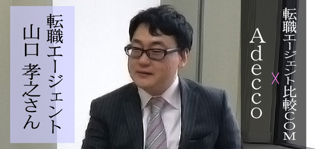 Adecco転職エージェント山口さん