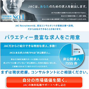 人材紹介のJAC Recruitment