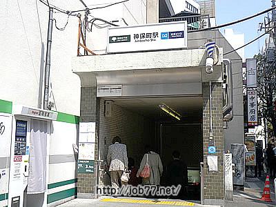 ジェイック本社最寄りの駅ー神保町駅A7出口