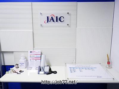 JAICの受付