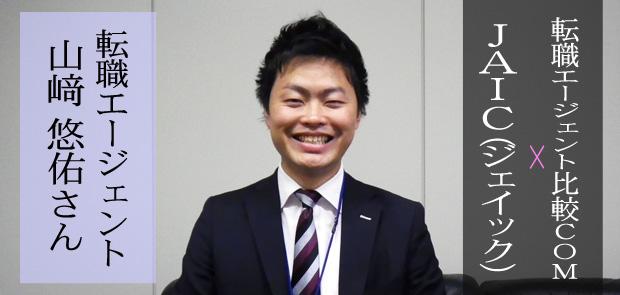 ジェイック山崎さん