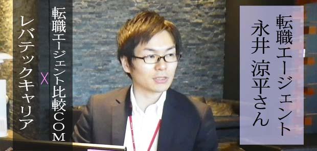 レバテックキャリア永井 涼平さん