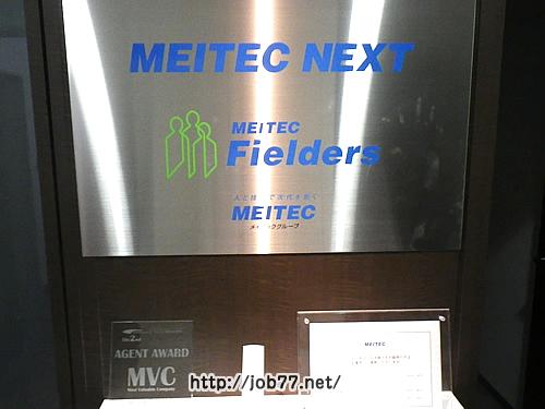 メイテックネクストの看板