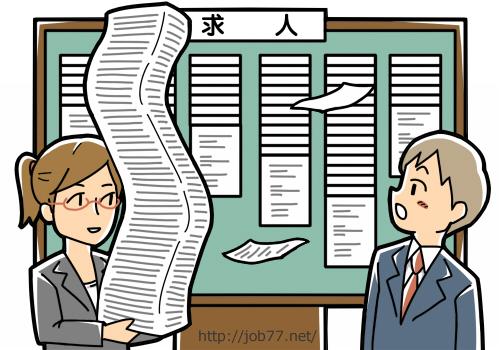 転職エージェントが大量の求人情報をご用意