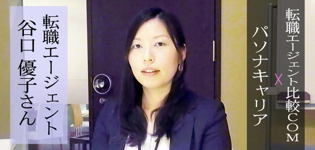 パソナキャリア谷口 優子さん