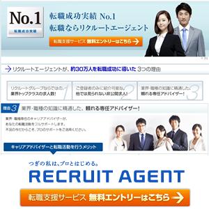 転職支援実績、顧客満足度No.1の転職支援会社リクルートエージェント