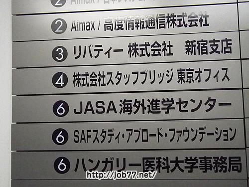 新宿アイランドタワー4階にある会社案内板
