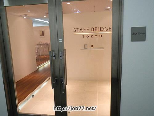 スタッフブリッジの会社入り口