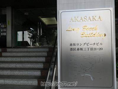 type転職エージェントのある赤坂ロングビーチビル入り口